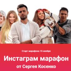 Сергей Косенко, Инстаграм Марафон скачать