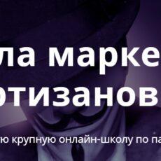 [Илья Егоров] Школа маркетинг партизана (2020) [База] скачать