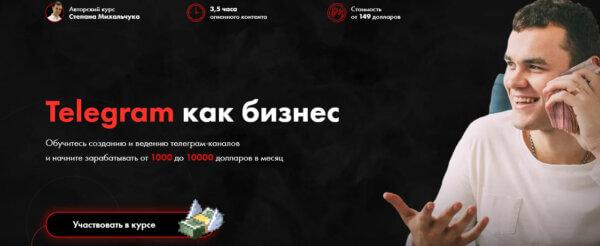 [Степан Михальчук] Telegram как бизнес (2020) Аббатство Бизнеса abbiz.ru