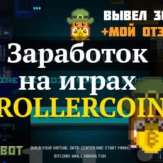 Заработок на играх Rollercoin bot